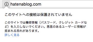 SSL化していない表示